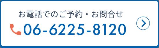 お電話でのご予約・お問合せは06-6225-8120