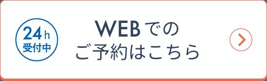 24時間受付中 WEBご予約はこちら!